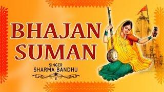 Bhajan Suman Best Bhajans by SHARMA BANDHU I Full Audio Songs Juke Box