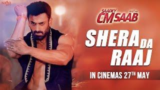 Shera Da Raaj ● Dev Singh Gill ● Saadey CM Saab ● Goldkartz,Ranjit Gill ● Punjabi HD Song ● SagaHits