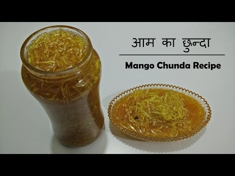 Aam ka Chunda / Mango pickle Recipe by Cooking with Smita - Gujarati Traditional Sweet Mango Pickle