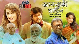 Bangla Natok 2015   'Unlucky Thirteen'   Direction by Agun Ahmed
