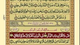 Quran-Para 23/30-Urdu Translation