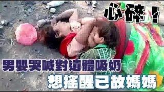 男嬰哭喊對遺體吸奶 想搖醒已故媽媽 | 台灣蘋果日報