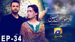 Adhoora Bandhan Episode 34 | Har Pal Geo