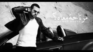 أحمد معز - مرتاحة معاه؟ (الأغنية كاملة)