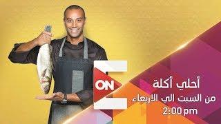 أحلى أكلة - علاء الشربيني | 17 نوفمبر 2018 - الحلقة الكاملة