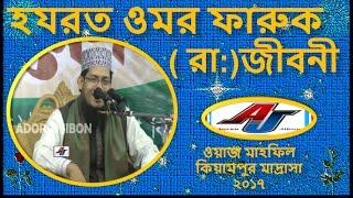হযরত ওমর ফারুক (রা:)জীবনী Hazrat Maulana Hafiz Gulam Kibriya Saheb Waz Mahfil Osmani Nogor Sylhet