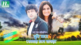 Bangla Natok - Tumi Mane Tomar Chole Jaoa l Orpona Ghosh, Amin Khan, Hira, Ujjol l Drama & Telefilm