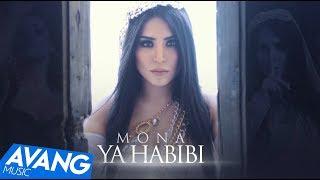 Mona - Ya Habibi OFFICIAL VIDEO | مونا - یا حبیبی
