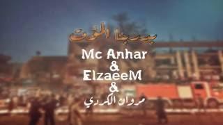 بدربنا الموت Mc Anhar FT ALZAEEM & Marwan #عيد_الشهيد #الكرادة