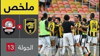 ملخص مباراة الاتحاد والرائد في الجولة 13 من الدوري السعودي للمحترفين