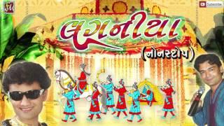 Gujarati Lagna Geet 2016 | Laganiya | Nonstop Lagangeet | Nitin Barot, Savan Raval