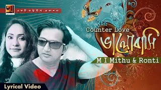 Bhalobashi By M I Mithu & Ronti | Album Shopner Cycle | Official lyrical Video
