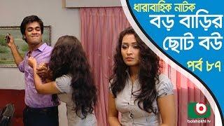 Bangla Natok | Boro Barir Choto Bou | EP-87 | Shampa Reza, Gazi Rakayet, Tamalika Karmakar