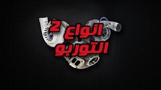 انواع التوربو ( الجزء 2 ) / وما هو السورج !!