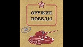 Оружие Победы: Средние и тяжелые танки (2010) фильм