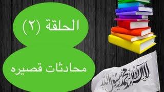 كورس تعليم اللغة الإنجليزية - الحلقة الثانيه - محادثات قصيره