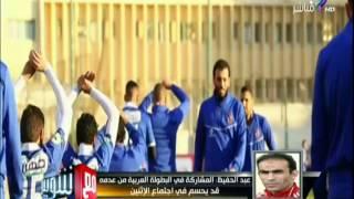 سيد عبد الحفيظ: الرأي الفني سيكون حاسم في المشاركة في البطولة أو الاعتذار عنها