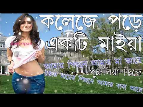 Xxx Mp4 College Pore Ek Maiya Tor Maer Pichone Amar Babao Ache Dailog 2018 Mix Purulia Dj Song 3gp Sex