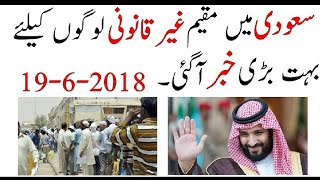 Saudi Arab Latest Updated News (19-6-2018) Bad News For Illegal Peoples    Urdu Hindi