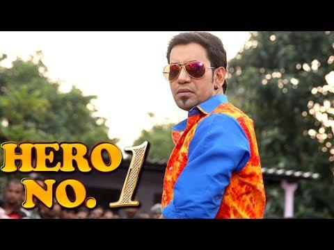 Xxx Mp4 Nirahua Hero No 1 Dinesh Lal Yadav निरहुआ हीरो नंबर 1 HD VIDEO 2017 3gp Sex