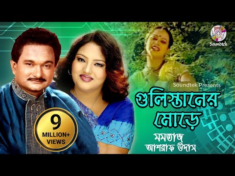 Xxx Mp4 Momtaz Ashraf Udash Gulistaner Morey গুলিস্তানের মোড়ে Bondhu Amar Jaan Soundtek 3gp Sex