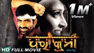 PARAKRAMI Odia Full Movie   Ravi & Anuska   Sarthak Music