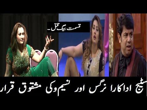 Xxx Mp4 Qismag Baig Nargis Naseem Vicky Stage Drama Actress Case 3gp Sex