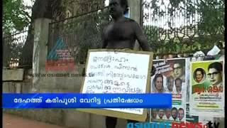 Alone  protester :Kochi News: Chuttuvattom 4th Sep  2013 ചുറ്റുവട്ടം