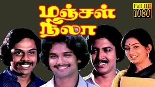 Tamil Superhit Movie   Manjal Nila   Suresh, Menaga,Rajive   Tamil Full Movie HD