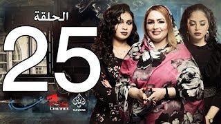 الحلقة الخامسة والعشرين من مسلسل عشم - Asham Series Episode 25