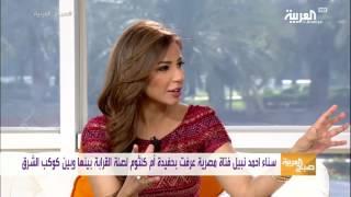 صباح العربية | من هي حفيدة أم كلثوم؟