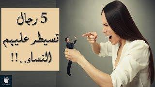 5 رجال تسيطر عليهم النساء إحذر ان تكون منهم ..!!