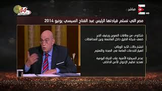 كل يوم - عماد الدين أديب: ماذا كانت حالة مصر التي تسلم قيادتها الرئيس السيسي يونيو 2014