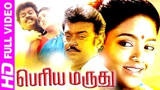 Tamil Full Movies | Periya Marudhu | Vijayakanth  [Tamil Movies Full Movie New Releases Coming Soon]