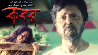 Kobor   কবর   Tariq Anam   Champa   Nawshaba   Bangla short film   2018