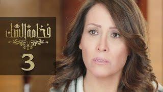 Fakhamet Al Shak Episode 3 - مسلسل فخامة الشك الحلقة 3