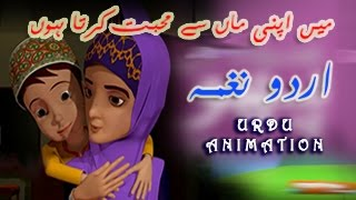 MERI  MA :  URDU KIDS SONG