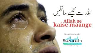 Allah se kaise maange ┇ اللہ سے کیسے مانگیں؟ ┇ IslamSearch.org