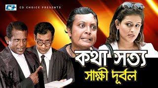 Kotha Shotto Shakkhi Durbol | Hasan Masud | Kazi Raju | Apu | Roji | Mukti | Bangla  Natok