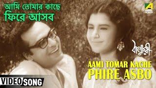 Aami Tomar Kache Phire Asbo | Baluchari | Bengali Movie Song | Shyamal Mitra