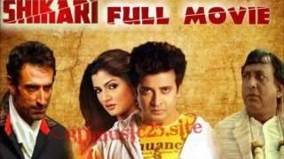 Shikari New Kolkata bangla movie 2016 FT Sakib khan and Srabanti