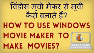 How to use Windows Movie Maker to make Videos for free? Apni movie muft mein kaise banate hain?