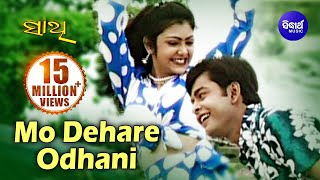MO DEHARE ODHANI | Masti Song | Ira Mohanty | SARTHAK MUSIC