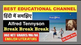 Break Break Break Alfred Tennyson, Summary in Hindi, LT Grade, UGC NET, MA, BA, English