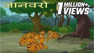 Akbar Birbal Ki Kahani  Animals  जानवरों   Kids Hindi Story