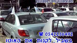 11201 israel cars for sale migrash 1