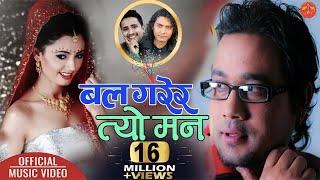 Bal Garera Tyo Man ||बल गरेर त्यो मन|| KIRAN-II || Full Song||Bindabasini Music_ Swaroop Raj Acharya