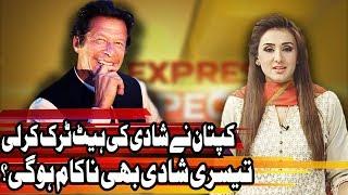 PTI confirms Imran Khan's marriage with Bushra Bibi - Express Experts 19 February 2018 -Express News