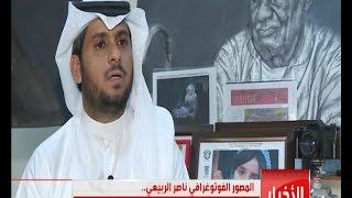 المصور الفوتوغرافي ناصر الربيعي رفع العلم السعودي في 6 قارات في 156 مناسبة