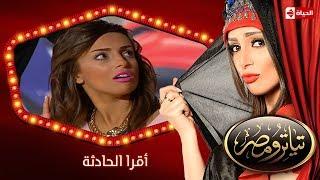 تياترو مصر | الموسم الثانى | الحلقة 2 الثانية | أقرا الحادثة | حمدي المرغني و أوس أوس| Teatro Masr